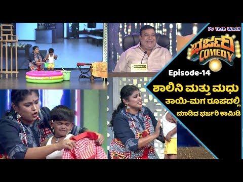 ಶಾಲಿನಿ ಮತ್ತು ಮಧು ಕಾಮಿಡಿ | Shalini & Madhu Mother-Son Masterpiece Acting |Bharjari Comedy| Episode-14