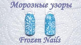 Новогодний Дизайн Ногтей гель-лаком   Бархатный песок   Christmas Frozen Nail Art