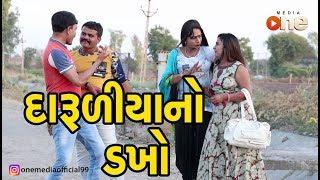 Baixar Daruliya No Dakho | Gujarati Comedy 2019 | One Media
