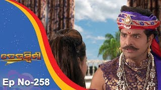 Tejaswini Ep 258  14th August 2017