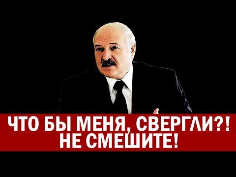ЛУКАШЕНКО зазвездился - народ меня НЕ СКИНЕТ НИКОГДА! Беларусь без меня НЕ БЕЛАРУСЬ!