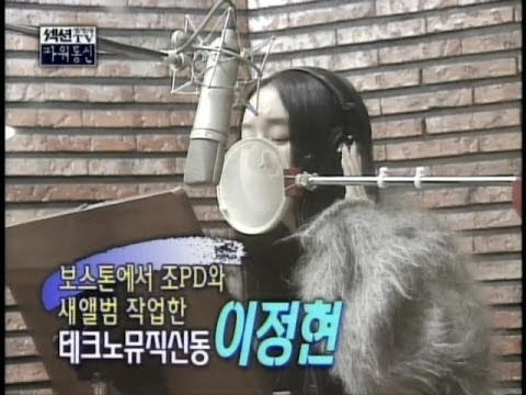 이정현 1집 녹음 & 인터뷰 Lee Jung-hyun Recording First Album & Interview