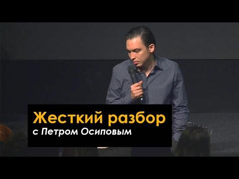Как заставить себя НАЧАТЬ ДЕЛАТЬ?! Жесткий разбор с Петром Осиповым | Бизнес Молодость
