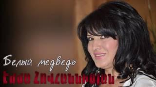 Emma Hovhannisyan - Белый медведь (песня из фильма