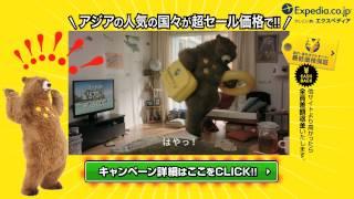 エクスペディア 行っとけ!夏旅 超SALE! TV-CMG