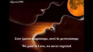 Aggele mou, tiranne mou (My angel, my tyrant) - Costas Charitodiplomenos - Greek & english subtitles