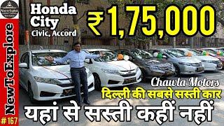 Only ₹ 1,75,000 में ले जाएं Honda City, Civic, Accord Second Hand Car l NewToExplore