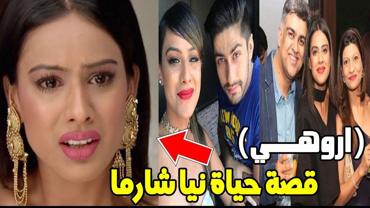 بطلة حب خادع نيا شارما اروهي حياتها عشيقها ديب ديانتها مسلمة
