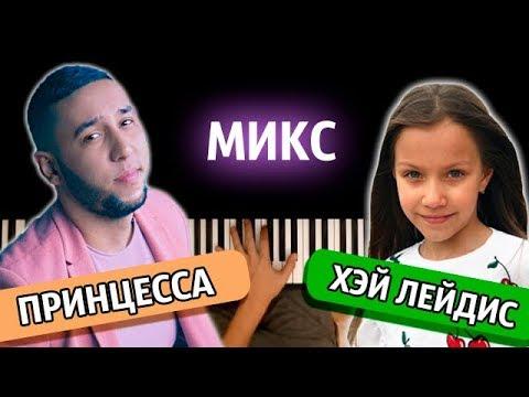 МИКС: ХЭЙ ЛЕЙДИС + ПРИНЦЕССА ● караоке | PIANO_KARAOKE ● ᴴᴰ + НОТЫ & MIDI