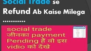 REFUND कैसे मिलेगा  Social Trade से ......... क्या कहा Anubhav Mittal ने Court से refund .........