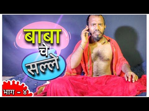 baba-che-salle_episode-4_new-marathi-web-series-2020_friendz-production