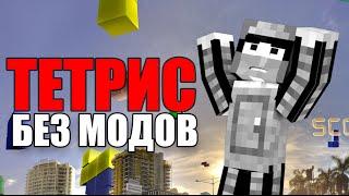 Тетрис без модов (Minecraft карты)