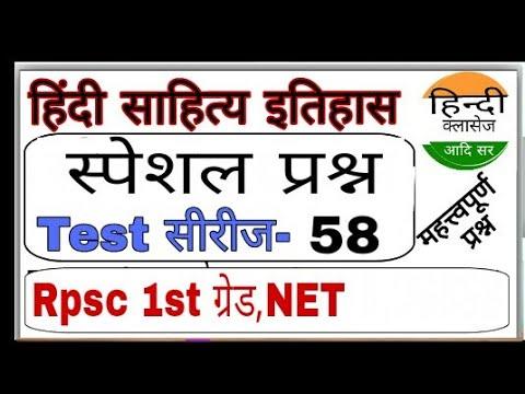 हिंदी साहित्य इतिहास-टेस्ट सीरीज भाग58 वैकल्पिक महत्वपूर्ण प्रश्न HindiSahityItihas test bhag 58Aadi