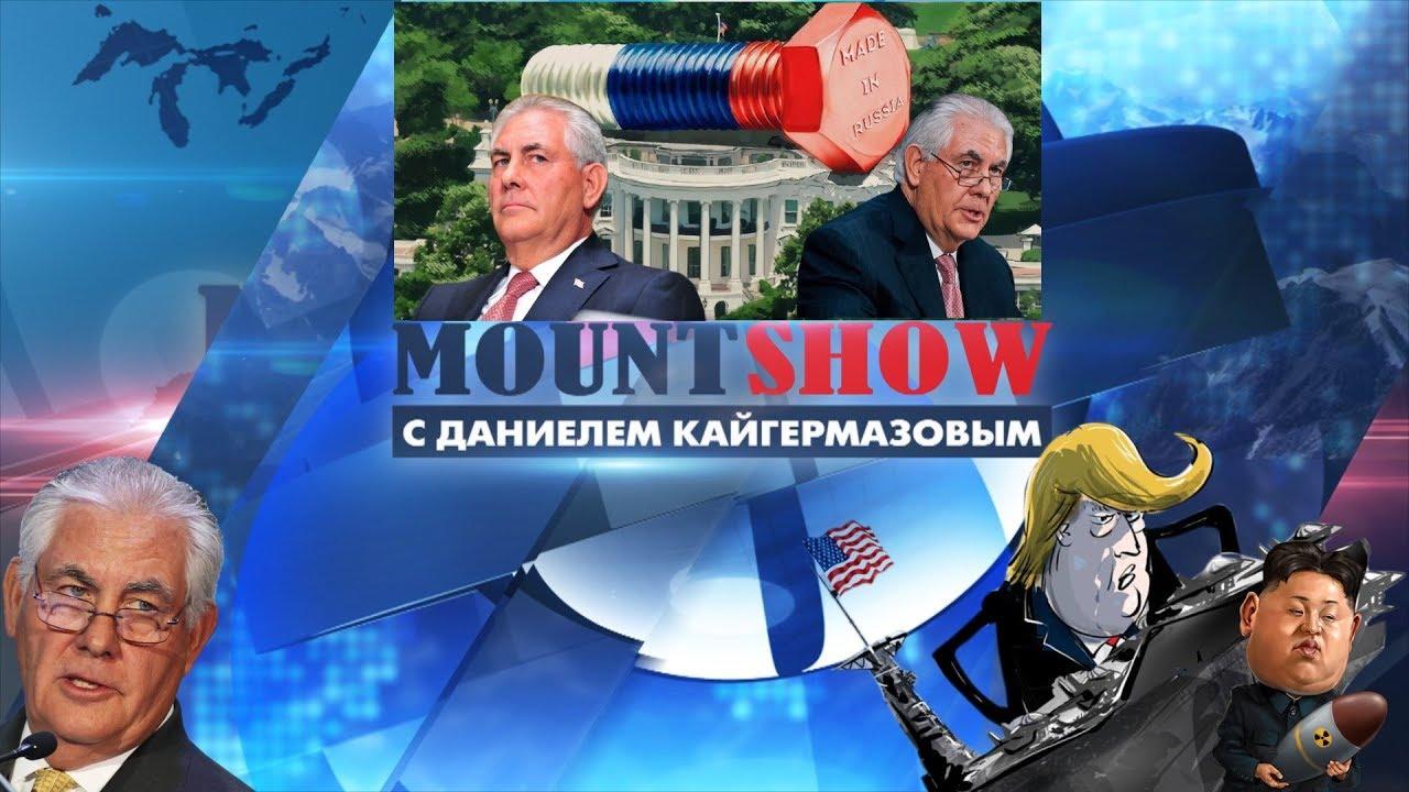 Тиллерсон объяснил новые санкции США желанием дружить с Россией. (сюже