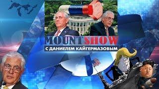 Тиллерсон объяснил новые санкции США желанием дружить с Россией. (сюжет из 107 вып.)