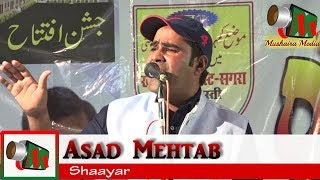 Asad Mehtab, Khamharia Basti Mushaira, 13/05/2017, Iliyas Khan Foundation, Mushaira Media