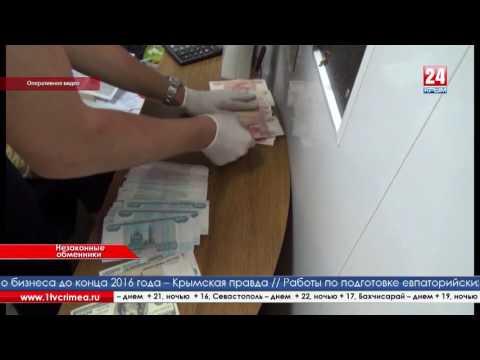В Севастополе закрыли сеть подпольных пунктов обмена валюты