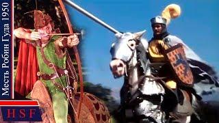 Рыцари и Разбойники! Месть Робин Гуда | Захватывающие, Исторические фильмы про средневиковье