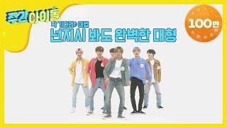 [Weekly Idol] 쩔어주는 드림이들의 랜덤 플레…