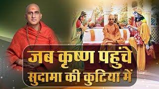 Baixar जब भगवान कृष्ण पहुंचे सुदामा की कुटिया में । मित्रता का अद्भुत प्रसंग । अवधेशानंद गिरि जी