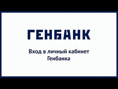 Вход в личный кабинет Генбанка (genbank.ru) онлайн на официальном сайте компании