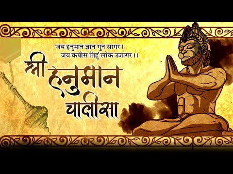 LIVE: Hanuman Jayanti Special | हनुमान चालीसा | Jai Hanuman Gyan Gun Sagar