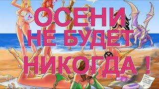 #Осени не будет никогда Замечательная #песня - Теона Дольникова
