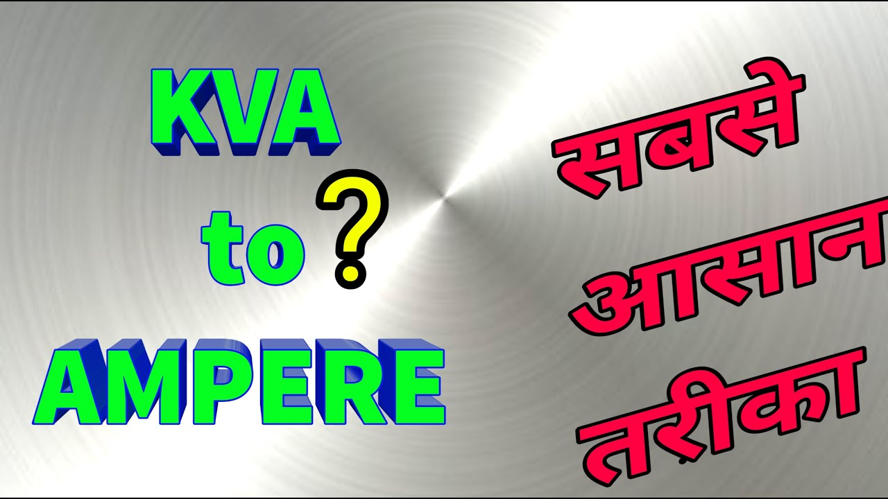 Convert KVA to  AMPERE | EP 7 | Simple Methord | Hindi | Electrical conversion
