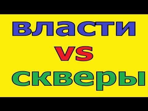 """""""ДЕПУТАТЫ ПРОТИВ СКВЕРОВ"""""""
