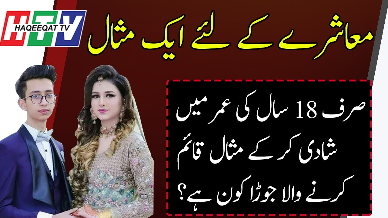 A Couple Nimra and Asad Set an Example By Doing Nikah at 18 Years MyTub.uz