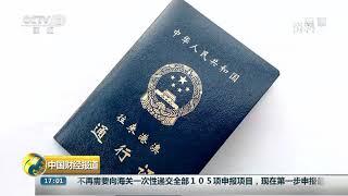 [中国财经报道]本式往来港澳通行证即将失效| CCTV财经