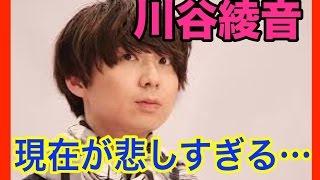 【速報】川谷絵音 現在が悲しい...元カノ「うざい」「別れたい」言われ...