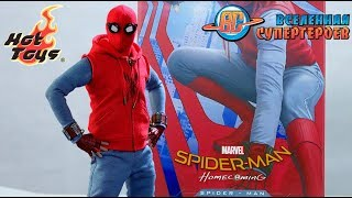 Фигурка Человек-Паук Возвращение Домой | Spider-Man (Homemade Suit) Hot Toys
