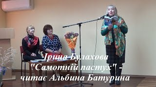 """Ірина Булахова """"Самотній пастух"""" - читає Альбина Батурина"""
