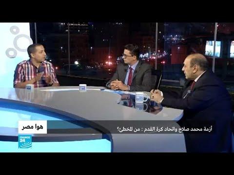 أزمة محمد صلاح واتحاد كرة القدم المصري.. من المخطئ؟