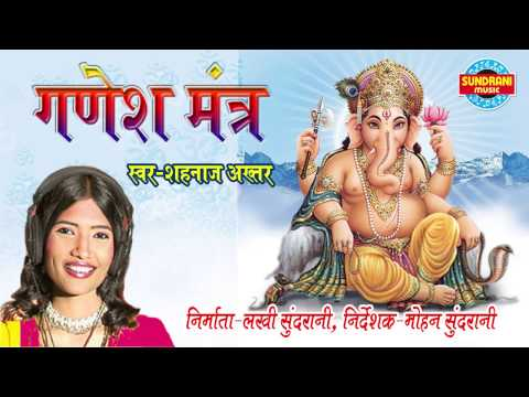 Ganesh Mantra - Shahnaz Akhtar - Lord Ganesha - Powerfully Ganpati Mantra