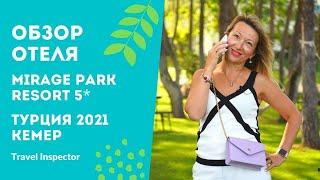 Обзор отеля Mirage Park Resort 5 в Турции Кемер Travel Inspector 2021