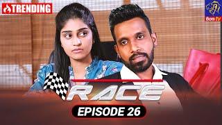 Race - රේස්   Episode 26   08 - 09 - 2021   Siyatha TV Thumbnail