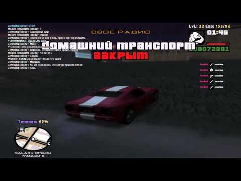GTA Samp Rpg Galaxy 3 - Часть 9 [ЛКН - И череда неудач].