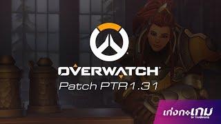สรุปการบัฟและเนิร์ฟฮีโร่ทุกตัวใน Overwatch แพทช์ 1.31