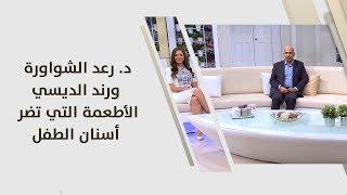 د. رعد الشواورة ورند الديسي - الأطعمة التي تضر أسنان الطفل
