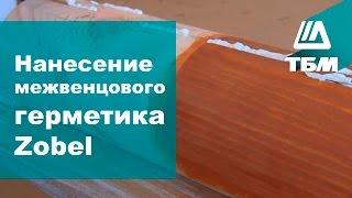 Межвенцовый герметик Zobel. Практическое нанесение(Купить краску Zobel вы можете в Компании ТБМ: http://www.tbmmarket.ru/kraska-dlja-dereva-zobel.html (розница) http://www.tbm.ru (опт), 2013-05-17T07:37:18.000Z)