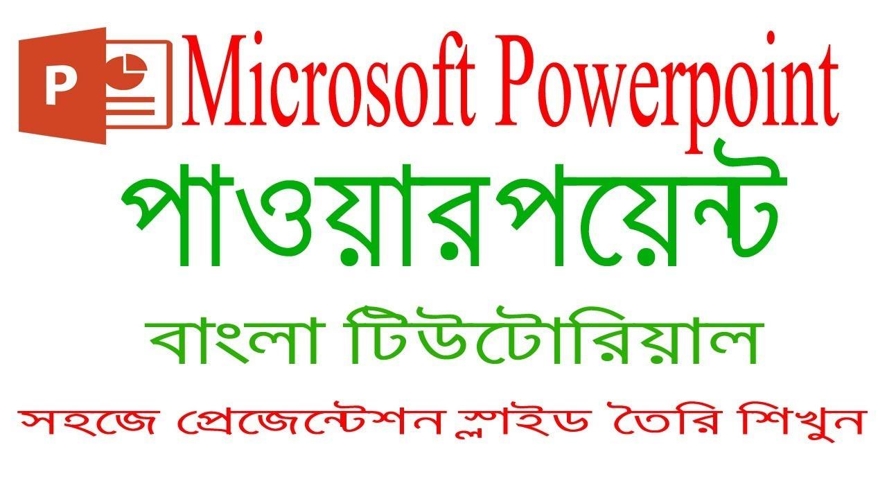 PowerPoint 2013 || Bangla Tutorial for Beginners || Learn Powerpoint easily  || Powerpoint Tutorial