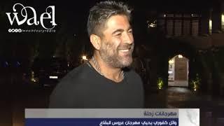 تحميل أغنية الرد الأول ل وائل كفوري بعد الحملة المسيئة ضده كرامة بناتي بتسوى عندي الدني كلا mp3