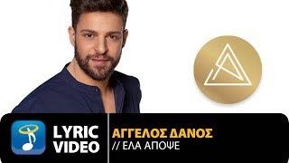 Άγγελος Δάνος - Έλα Απόψε (Official Lyric Video)