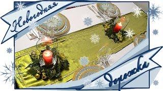 Новогодняя сервировка. Дорожка для праздничного стола