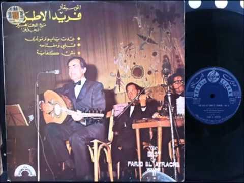 اغنية من اغاني فريد الأطرش - اول همسة - حفلة رائعة كامل Awel Hamsa - Song of Farid El Atrash