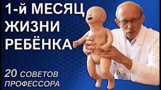 Новорожденный ребенок первый месяц жизни:  сон, уход, развитие, кормление и частота стула.