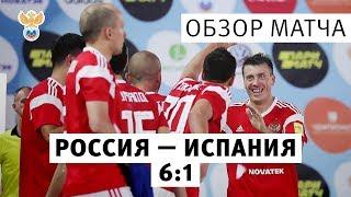 Россия - Испания. Отбор на ЧМ. Обзор матча | РФС ТВ