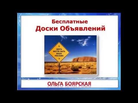 Бесплатная доска объявлений г Москва